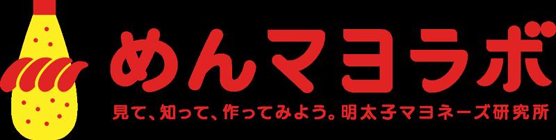 めんマヨラボ | 明太子マヨネーズ研究所